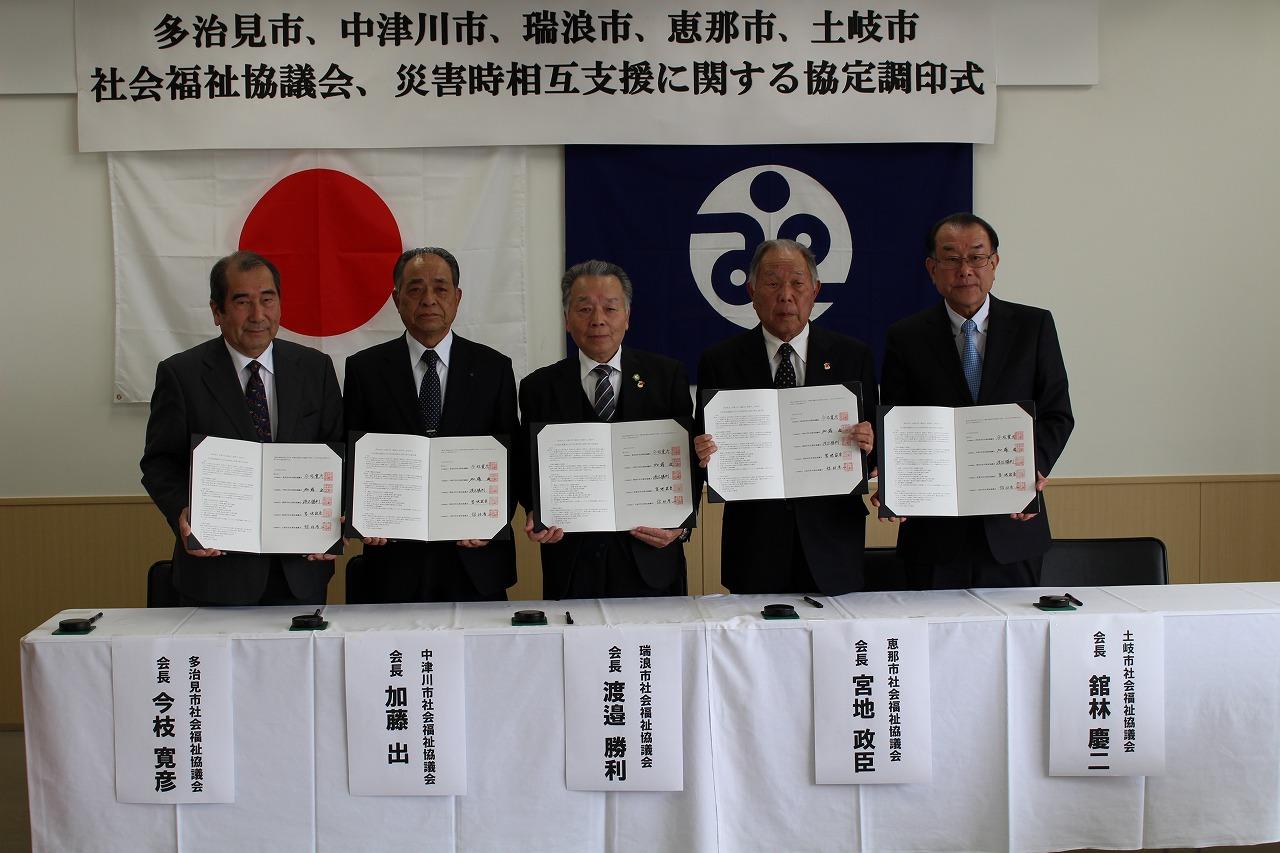 災害支援のための東濃5市相互協定を結びました