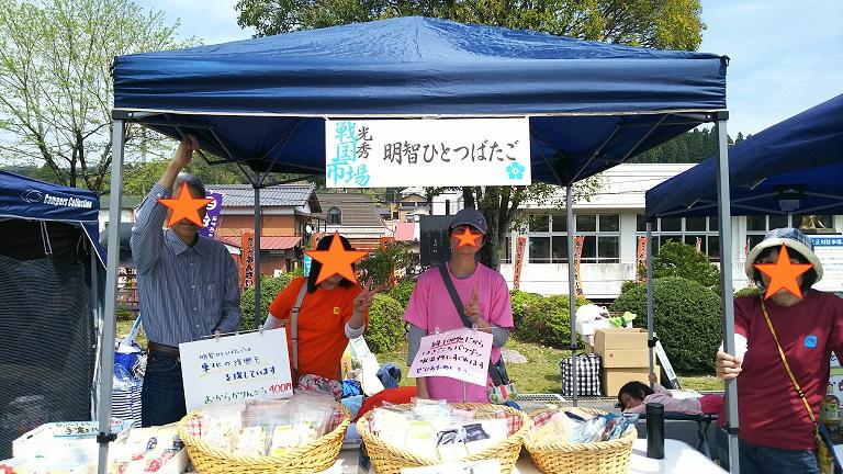 5月3日 明智おんさい祭に参加しました。