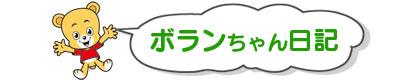 ボランちゃん日記