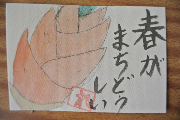 ひとり暮らしの方へ「絵手紙」を贈りました(長島小学校)