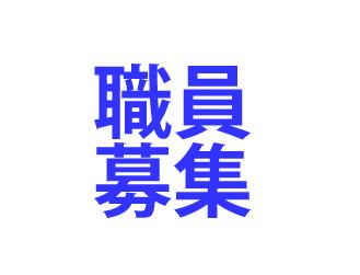 【求人】【看護師】恵那市社会福祉協議会職員募集のお知らせ