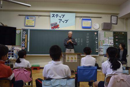 中野方小学校 福祉体験学習
