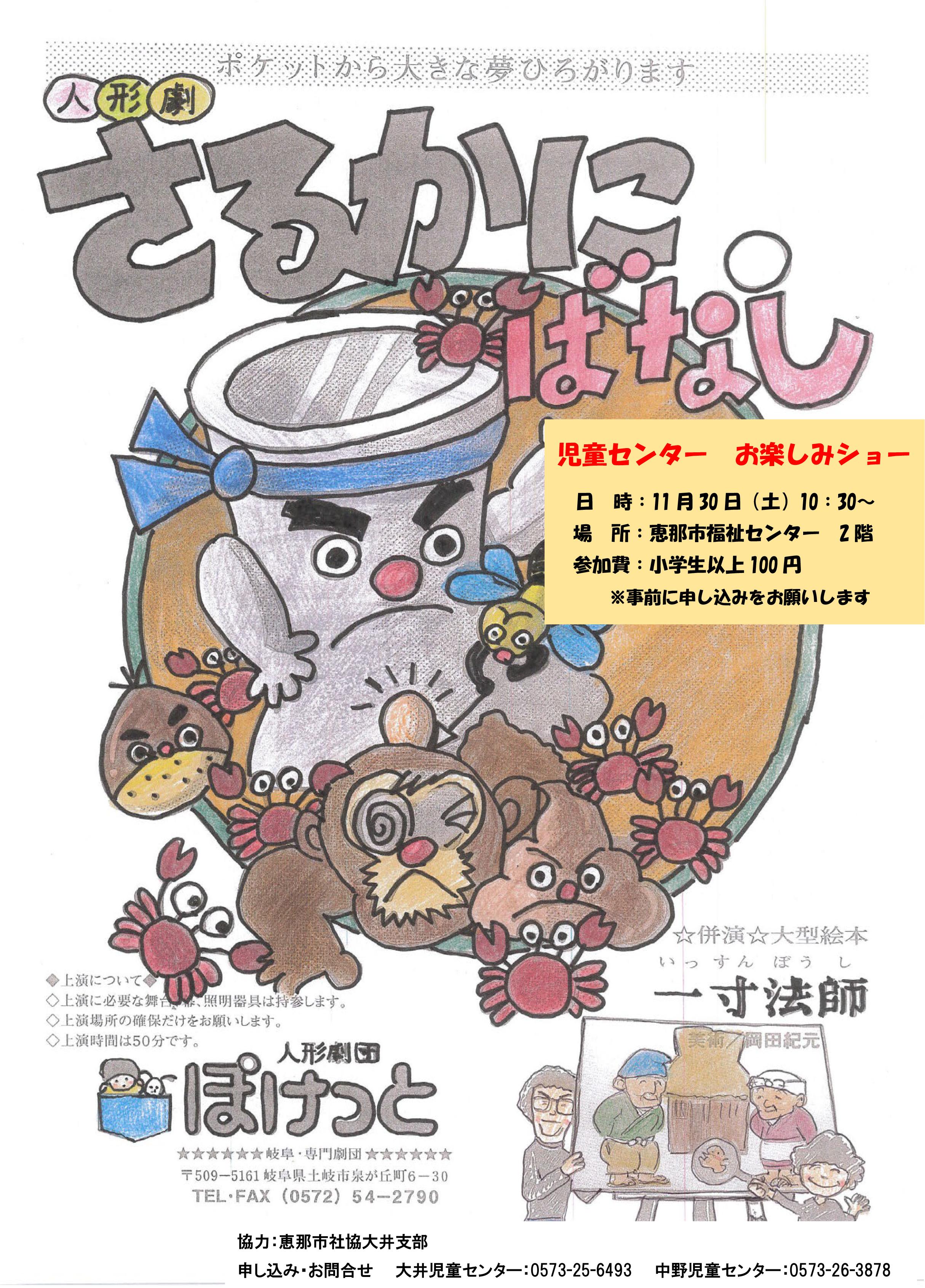 11/30(土)児童センターお楽しみショー