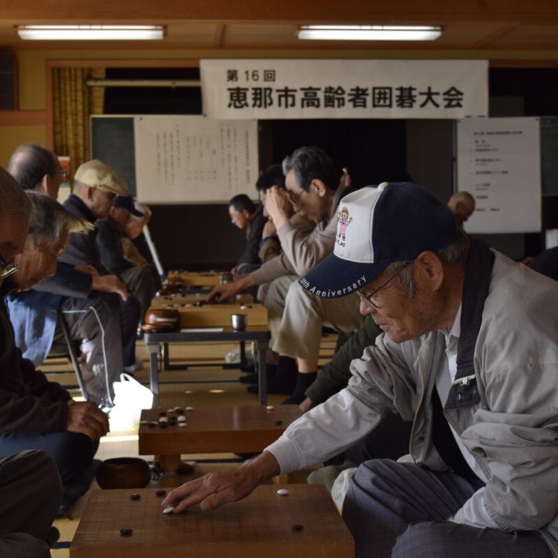 第16回恵那市高齢者囲碁大会