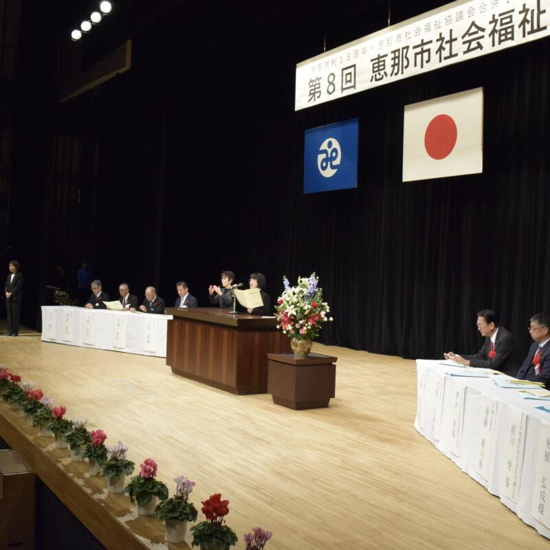 11/24社会福祉大会を開催しました
