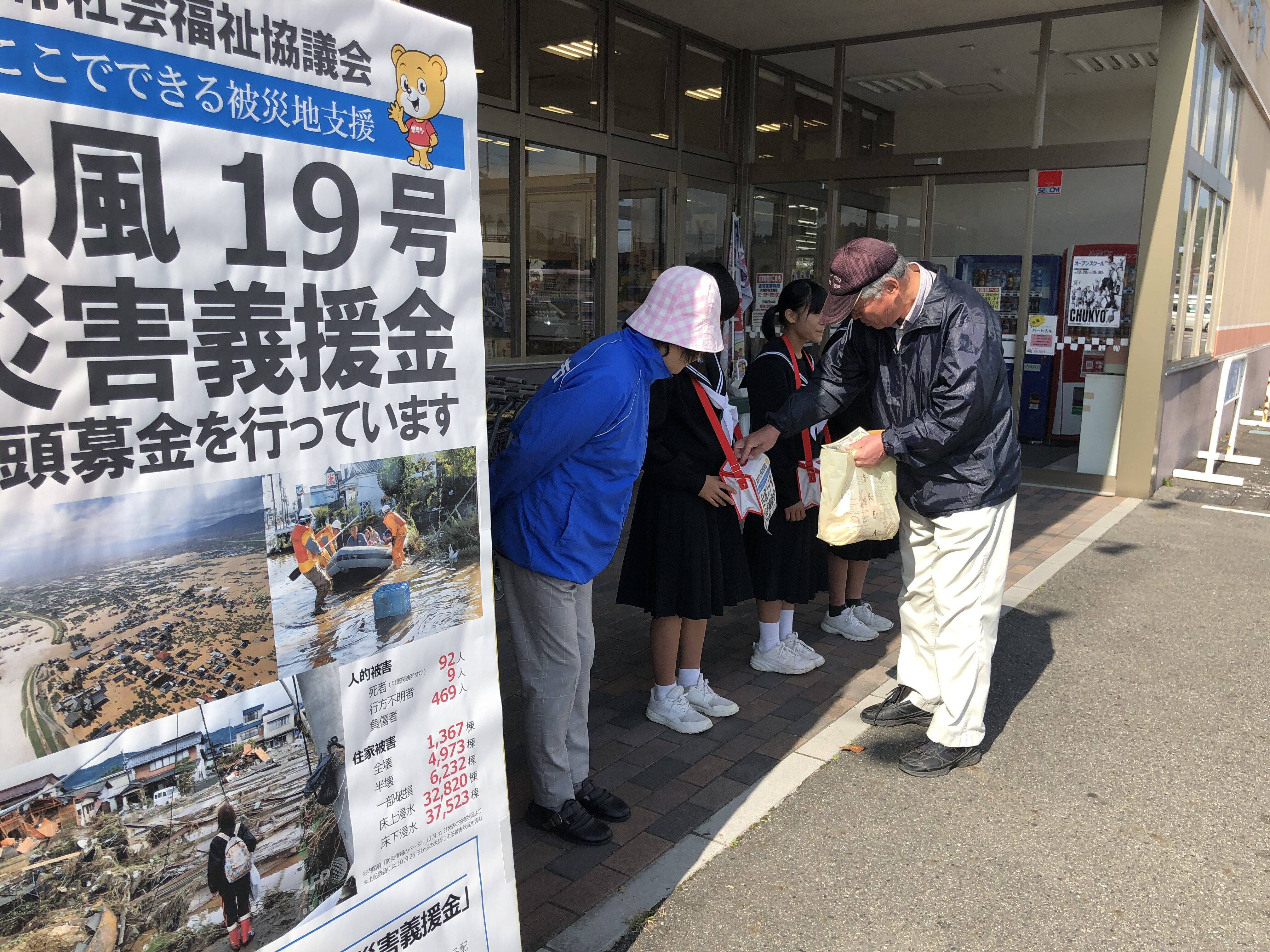 台風19号災害義援金街頭募金のご報告